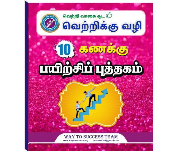 10th Maths Guide Tamil Medium