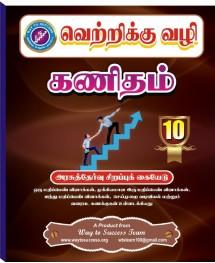 Maths Guide 10th